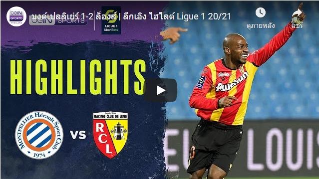 ลีกเอิง ไฮไลต์ Ligue 1 20/21 มงต์เปลลิเย่ร์ – ล็องส์