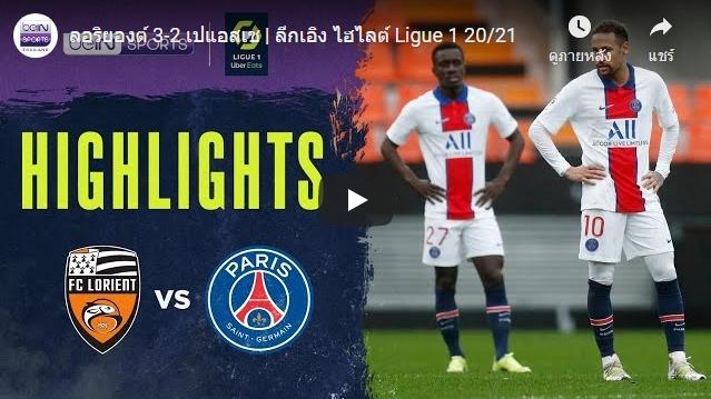 ลีกเอิง ไฮไลต์ Ligue 1 20/21 ลอริยองต์ – เปแอสเช
