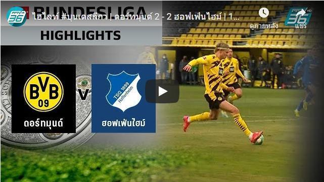 Highlights Bundeslliga 13-02-2021