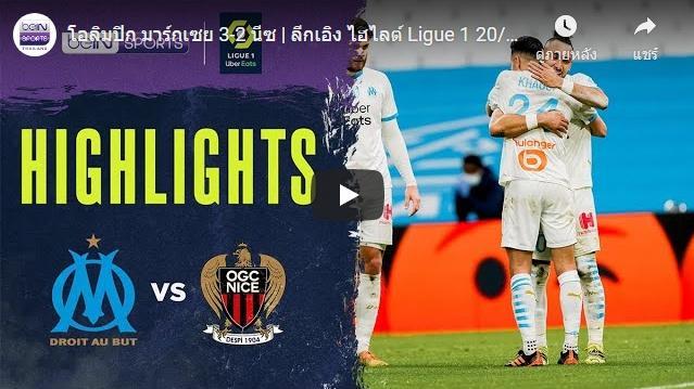Highlights Ligue 1 17-02-2021