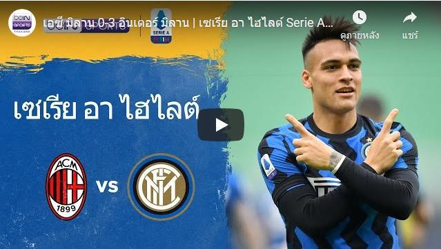 Highlights Serie A 21-02-2021