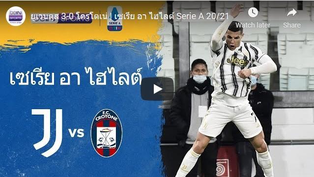 Highlights Serie A 23-02-2021