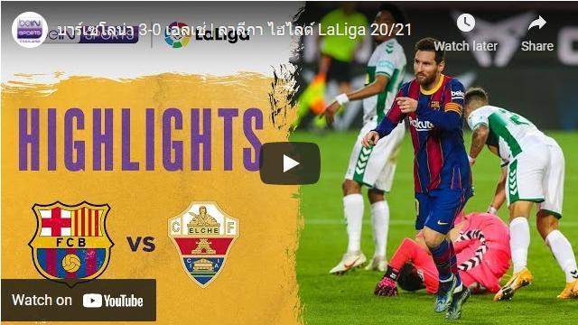 Highlights Laliga 24-02-2021