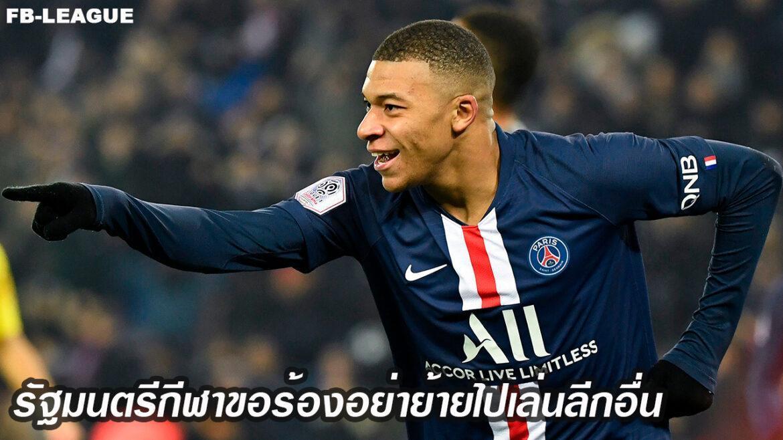 รัฐมนตรีกีฬาฝรั่งเศสขอร้องเอ็มบัปเป้อย่าย้ายไปเล่นที่อื่น