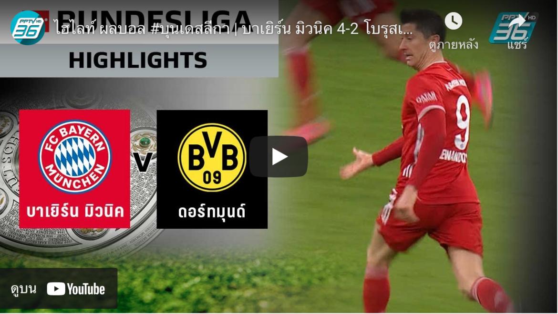 Highlights Bundesliga 6-03-2021
