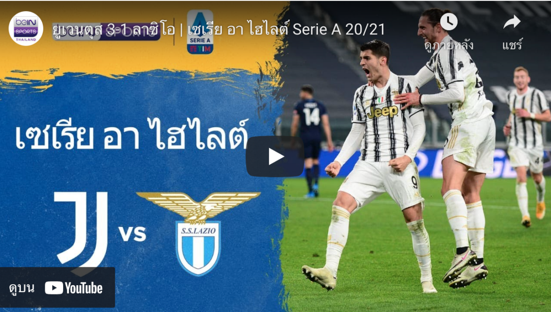 Highlights Serie A 7-03-2021