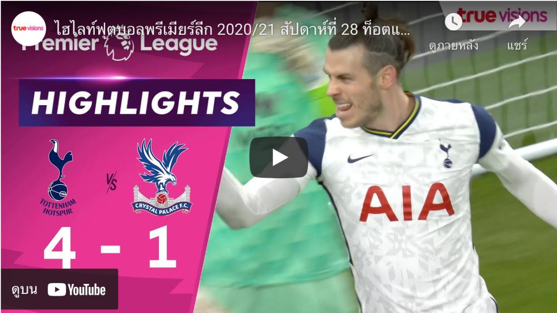 Highlight Premier League 8-03-2021