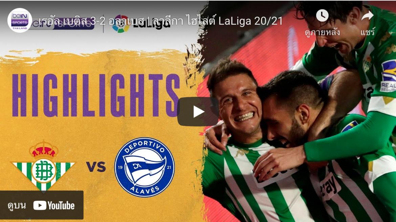 Highlights Laliga 8-03-2021