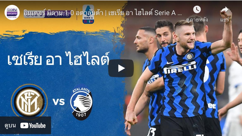 Highlights Serie A 8-03-2021