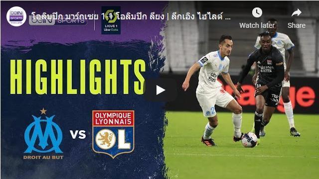 Highlights Ligue 1 28-02-2021