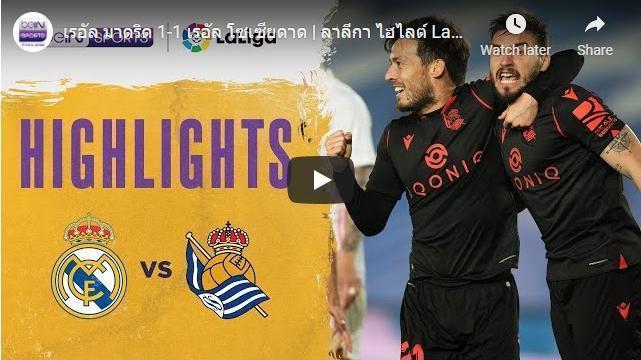 Highlights Laliga 1-03-2021