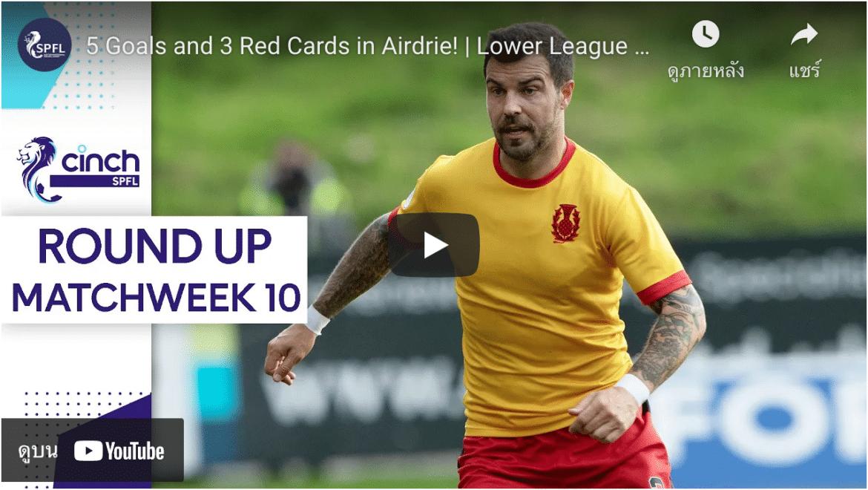ไฮไลท์ฟุตบอล 5 ประตูและ 3 ใบแดงในแอร์ดรี้! ลีกล่าง Matchweek 10 Round Up