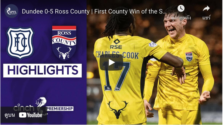 ไฮไลท์ฟุตบอล ดันดี 0-5 Ross County   เคาน์ตี้ชนะนัดแรกของฤดูกาลอย่างมีสไตล์!